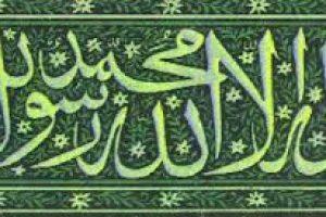 The Muslim beliefs overview